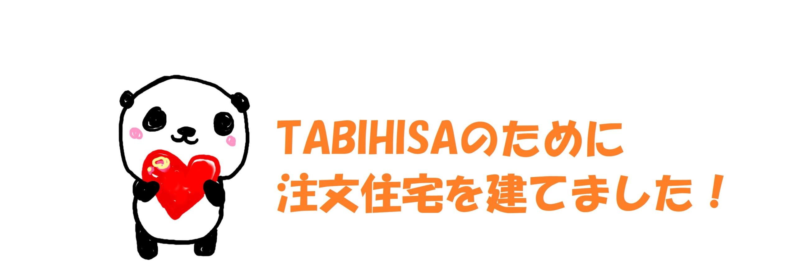 TABIHISAのために注文住宅を建てました